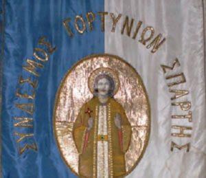 Πασχαλινές ευχές από τον  Γορτυνιακό Σύνδεσμο Σπάρτης.