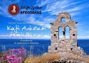 Πασχαλινές ευχές από το Κ.Υ Αρεόπολης , Ένωση ξενοδοχείων Λακωνίας, Σύνδεσμος φιλολόγων Λακωνίας.