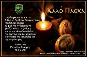 Θερμές ευχές για το Πάσχα από το Σύλλογο Εφέδρων Πελοποννήσου.