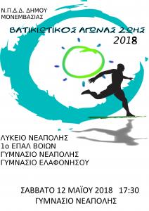 Βατικιώτικος Αγώνας  ζωής 2018 στη Νεάπολη Λακωνίας.