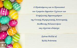 Ευχές για το Πάσχα από Γ.Ε.Δ. Πελοποννήσου.