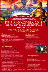 """""""Παλαιολόγεια 2018"""" – πρόγραμμα εκδηλώσεων"""