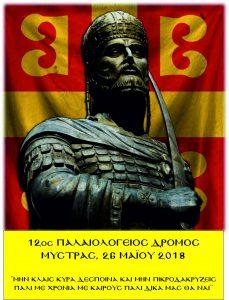 12ος Παλαιολόγειος Δρόμος – προκήρυξη.