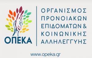 Αιτήσεις συμμετοχής δικαιούχων παροχών Αγροτικής Εστίας στο πρόγραμμα ΛΑΕ/ΟΠΕΚΑ ΕΤΟΥΣ 2018