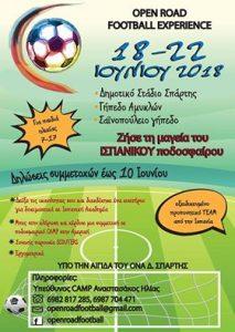 """Open Road Football Experience""από τον Ηλία Αναστασάκο."