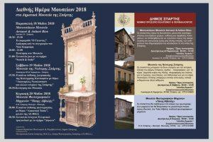 Εκδηλώσεις στα Μουσεία του Δ. Σπάρτης για την Διεθνή Ημέρα Μουσείων 2018.