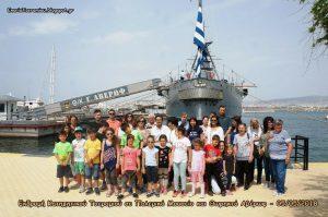 Εκδρομή Κατηχητικοὐ Σχολείου Τσεραμιού σε Πολεμικό Μουσείο και Θωρηκτό Αβέρωφ.