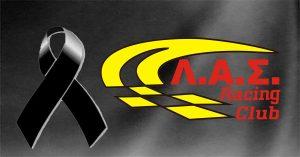 Συλλυπητήριο μήνυμα από τη Λ.Α.Σ. για τον αιφνίδιο θάνατο του Γιώργου Μαλικώτση.