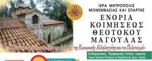 Πρόγραμμα εκδηλώσεων στην εκκλησία της Μαγούλας