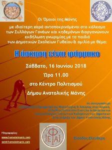 """Ομιλία με θέμα """"Η άσκηση είναι φάρμακο"""" στο Κέντρο Πολιτισμού Ανατολικής Μάνης."""
