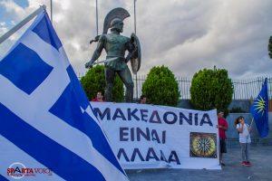 Το μήνυμα από την Λακωνία για το όνομα της Μακεδονίας. Η Μακεδονία είναι Ελλάδα. Φωτογραφίες-Βίντεο