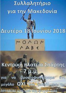 Συλλαλητήριο για την Μακεδονία στην Σπάρτη.