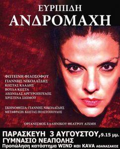 """Η πολυζήλευτη """"Ανδρομάχη"""" του Ευριπίδη στη Νεάπολη – κερδίστε προσκλήσεις για την παράσταση"""
