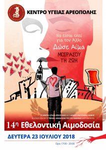 14η Εθελοντική αιμοδοσία στο Κέντρο Υγείας Αρεόπολης.