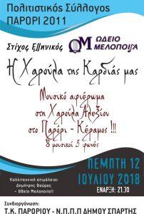 Μουσική εκδήλωση με αφιέρωμα στη Χαρούλα Αλεξίου