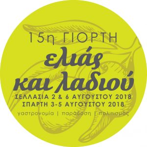 5νθήμερη και ανανεωμένη η 15η Γιορτή Ελιάς και Λαδιού  από 2 έως 6 Αυγούστου 2018.