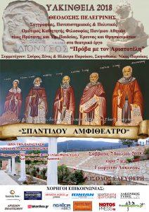 """Θεατρικό έργο""""Πρόβα με τον Αριστοτέλη"""" στο """"ΣΠΑΝΤΙΔΟΥ ΑΜΦΙΘΕΑΤΡΟ"""" Γεωργίτση."""