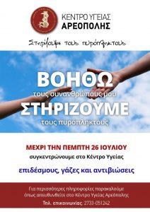 Συγκέντρωση φαρμακευτικού υλικού στο Κέντρο Υγείας Αρεόπολης για τους πληγέντες των πυρκαγιών