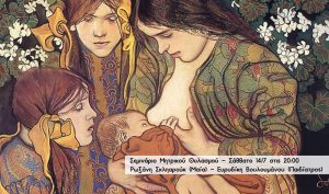 Σεμινάριο Μητρικού Θηλασμού και Ασφάλειας ύπνου των νεογνών και βρεφών