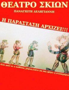 Απογεύματα με Θέατρο Σκιών και παραδοσιακό Καραγκιόζη στη Σπάρτη