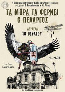 «Τα μωρά τα φέρνει ο πελαργός» στο αμφιθέατρο Ξηροκαμπίου  από την ΕΘΟΛ.