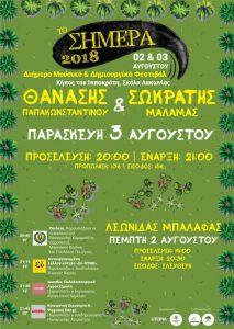 """""""Το Σήμερα 2018"""" Δημιουργικό & Μουσικό Φεστιβάλ στην Σκάλα Λακωνίας."""