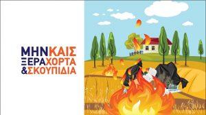 Ενημερωτικό μήνυμα για την προστασία των αγροτών και άλλων επαγγελματιών της υπαίθρου από τις δασικές πυρκαγιές.
