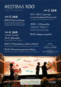 Τριήμερο πολιτιστικό φεστιβάλ στον Καραβά από 24 έως 26 Αυγούστου.