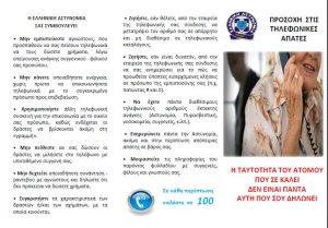 Ειδικές συμβουλές για αποφυγή εξαπάτησης πολιτών από τη ΕΛ.ΑΣ.