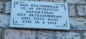 Σαν σήμερα 29 Σεπτεμβρίου –  εκτελούνται οι 49 πρόκριτοι της Παραμυθιάς αφού προηγουμένως διατάχθηκαν να σκάψουν μόνοι τους τον τάφο τους