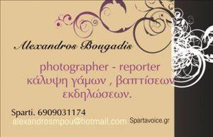 Alexandros Bougadis – φωτογράφιση γάμων , βαπτίσεων , εκδηλώσεων
