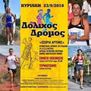 Δόλιχος  Δρόμος ΙΣΣΩΡΙΑ ΑΡΤΕΜΙΣ 23-9-2018 ένα μεγάλο αθλητικό  γεγονός στην Λακωνική Μάνη.