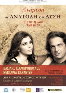 Αναβολή για το Σάββατο, 6 Οκτωβρίου η μουσική παράσταση, Βασίλης Τσαμπρόπουλος & Νεκταρία Καραντζή, «Ανάμεσα σε Δύση και Ανατολή»
