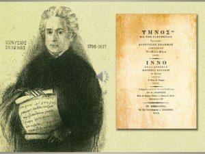 Σαν σήμερα 21 Οκτωβρίου – δημοσιεύεται για πρώτη φορά ο Εθνικός Ύμνος της Ελλάδας  του Διονύσου Σολωμού