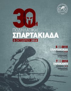 30ηΣπαρτακιάδα: ένας αγώνας 257 χιλιομέτρων από Αθήνα – Σπάρτη