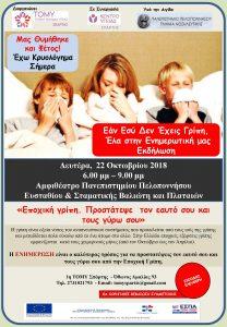 Ανοικτή Πρόσκληση στην ενημερωτική ημερίδα με θέμα: «Εποχική γρίπη. Προστάτεψε τον εαυτό σου και τους γύρω σου».