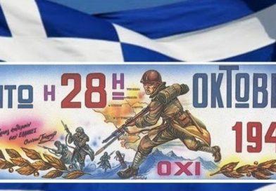 Σπάρτη – Πρόγραμμα  εορτασμού της Εθνικής Επετείου της 28ης Οκτωβρίου 1940