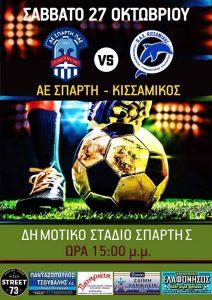 1η Αγωνιστική Football League: Α.Ε ΣΠΑΡΤΗ – ΚΙΣΣΑΜΙΚΟΣ