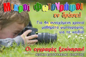 Μαθήματα φωτογραφίας για μικρούς από την ΛΕΦΩΣ.