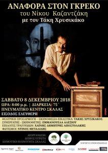 «Αναφορά στον Γκρέκο» του Νίκου Καζαντζάκη στο Πνευματικό Κέντρο Σκάλας