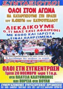 Συλλαλητήριο συνταξιούχων στην Αθήνα – συμμετοχή Σπαρτιατών  συνταξιούχων