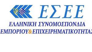 Αρχαιρεσίες για την εκλογή των νέων οργάνων Διοίκησης της Ελληνικής Συνομοσπονδίας Εμπορίου & Επιχειρηματικότητας