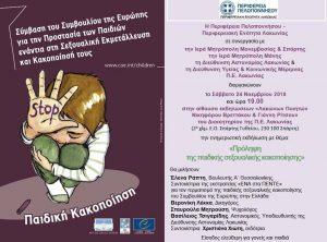 Ενημερωτική Εκδήλωση με θέμα «Πρόληψη της Σεξουαλικής Παιδικής Κακοποίησης»