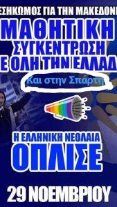 Πορεία μαθητών Σπάρτης για το Μακεδονικό