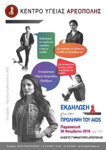 Εκδήλωση του Κ.Υ Αρεόπολης για την ημέρα κατά του AIDS