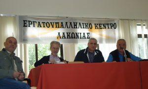 Συνάντηση συνταξιούχων της ΔΕΗ στο Εργατικό Κέντρο Σπάρτης