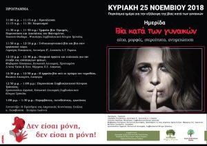 """Ημερίδα: """"βία κατά των γυναικών"""" στο Πνευματικό Κέντρο Σκάλας"""