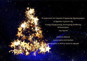 Χριστουγεννιάτικες ευχές από Γραφείου Ενημέρωσης Δημοσιογράφων & Δημοσίων Σχέσεων ΓΑΔΠ