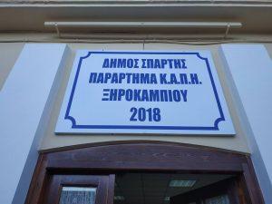 Το παράρτημα ΚΑΠΗ Ξηροκαμπίου εγκαινίασε ο Δήμος Σπάρτης και το Ν.Π. Κοινωνικής Προστασίας, Αλληλεγγύης& Παιδείας