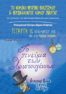 Σπάρτη. Θεατρική παράσταση «Το Πνεύμα των Χριστουγέννων»